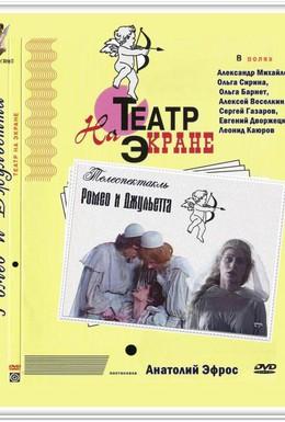 Постер фильма Ромео и Джульетта (1982)