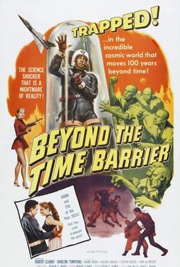 Постер фильма За пределами временного барьера (1960)