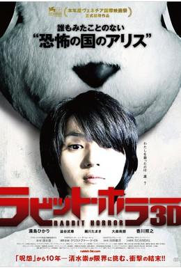 Постер фильма Кролик ужаса (2011)