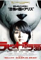 Кролик ужаса (2011)