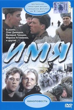 Постер фильма Имя (1988)