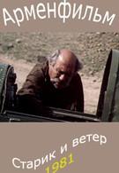 Старик и ветер (1981)