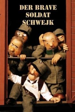 Постер фильма Похождения бравого солдата Швейка (1986)