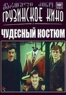 Чудесный костюм (1973)