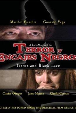 Постер фильма Ужас и чёрное кружево (1985)