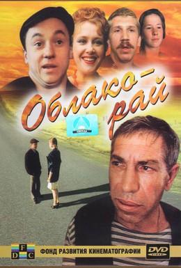 Постер фильма Облако-рай (1990)