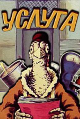Постер фильма Услуга (1983)