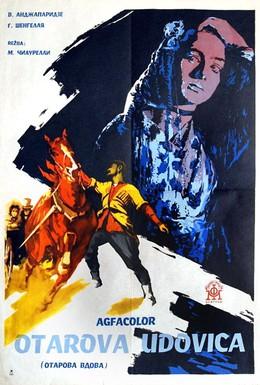 Постер фильма Отарова вдова (1958)