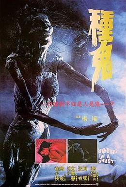 Постер фильма Семя призрака (1983)