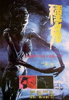 Семя призрака (1983)