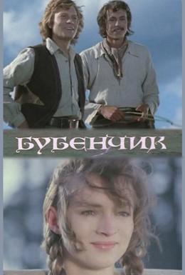 Постер фильма Бубенчик (1974)