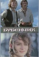 Бубенчик (1974)