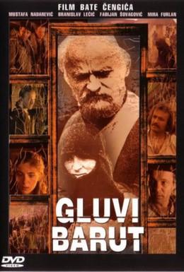 Постер фильма Бесшумный порох (1990)
