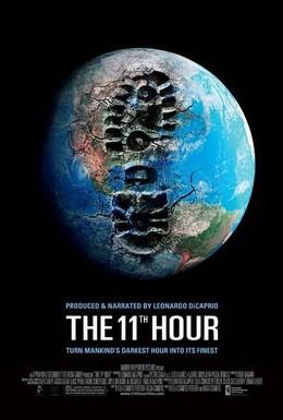 Постер фильма Одиннадцатый час (2007)