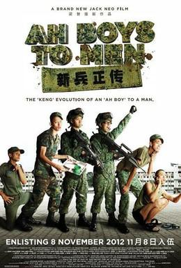 Постер фильма Из мальчишек в мужики (2012)