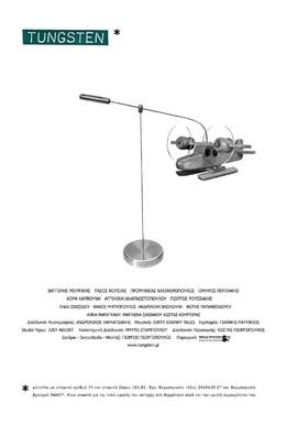 Постер фильма Вольфрам (2011)