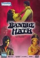Связанные руки (1973)