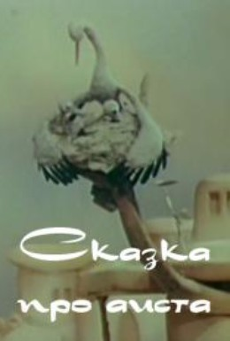 Постер фильма Сказка про аиста (1980)