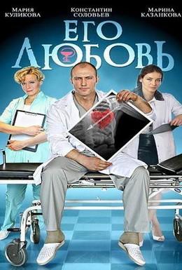 Постер фильма Его любовь (2013)