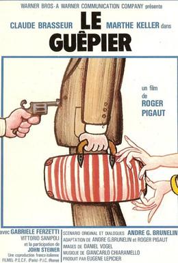 Постер фильма Осиное гнездо (1976)
