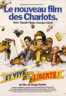 И да здравствует свобода! (1978)