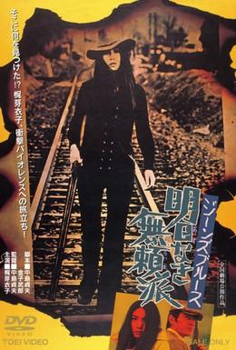 Постер фильма Джинсовый блюз: Без будущего (1974)