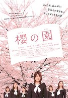 Вишневый сад (2008)