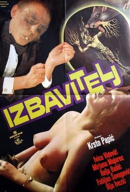 Постер фильма Избавитель (1976)