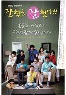 Хорошая работа (2009)