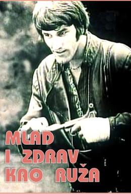 Постер фильма Молодой и здоровый, как роза (1971)