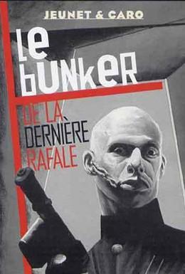 Постер фильма Бункер последнего выстрела (1981)