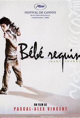 Постер фильма Акулёнок (2005)