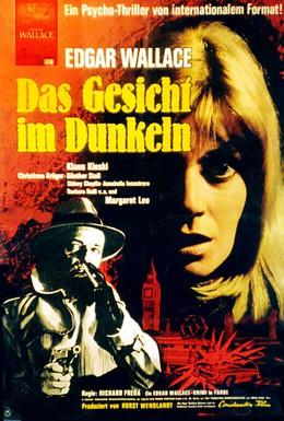 Постер фильма Двуликий (1969)