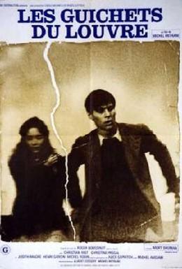 Постер фильма Черный четверг (1974)