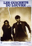 Черный четверг (1974)