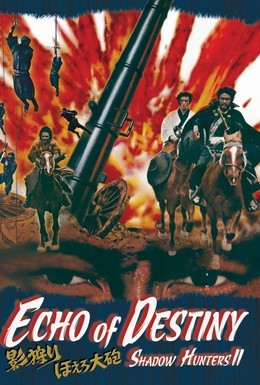Постер фильма Эхо судьбы (1972)