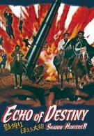 Эхо судьбы (1972)