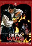 Война ниндзя (1982)