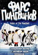 Фарс пингвинов (2006)