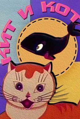 Постер фильма Кит и кот (1969)