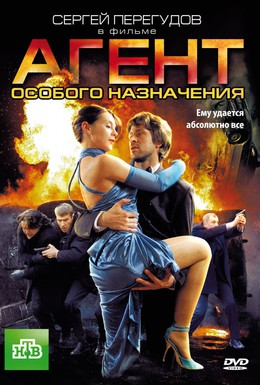 Постер фильма Агент особого назначения (2010)