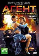 Агент особого назначения (2010)
