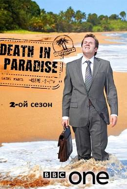 Постер фильма Смерть в раю (2015)