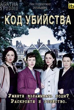 Постер фильма Код убийства (2012)