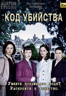 Код убийства (2012)
