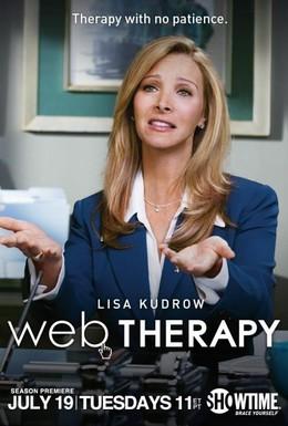 Постер фильма Веб-терапия (2011)