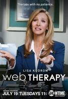 Веб-терапия (2011)