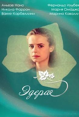 Постер фильма Эдера (1992)