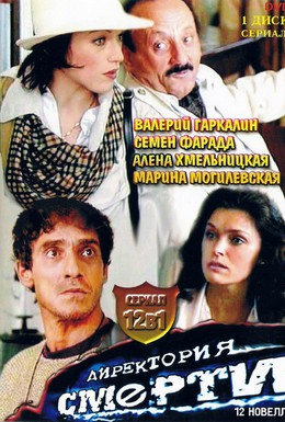 Постер фильма Директория смерти (1999)