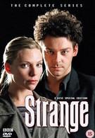 Секретные материалы Стрейнджа (2002)